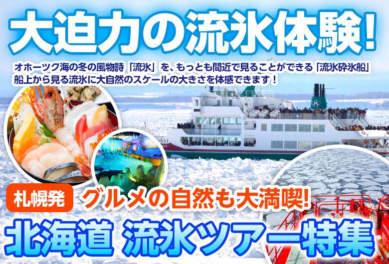 流氷バスツアー 2019